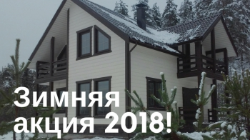 Зимняя акция 2018!