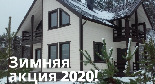Зимняя акция 2020!