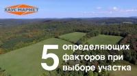 5 определяющих факторов при выборе земельного участка!