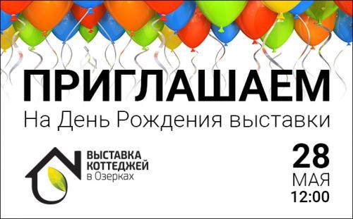 """День рождения """"Выставки коттеджей в Озерках"""""""