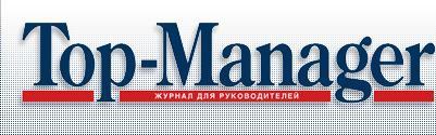 """Компания """"Хаус Маркет"""" в рейтинге журнала """"Top-Manager"""""""